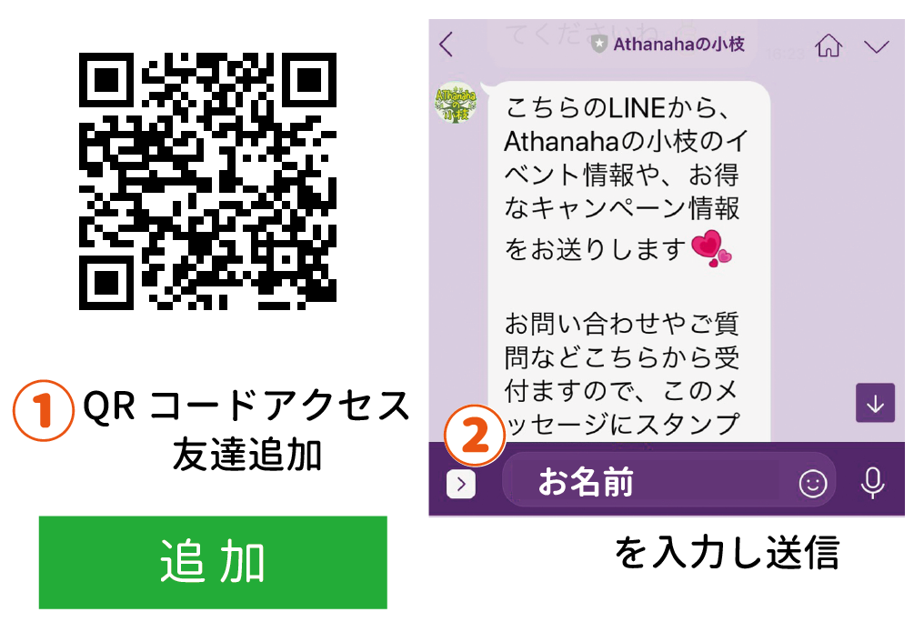 LINE@「Athanahaの小枝」に 初回登録でエンジェルカードプレゼント!!