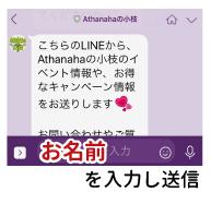 小枝LINE