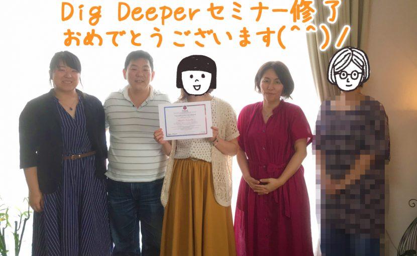 Dig Deeperセミナー