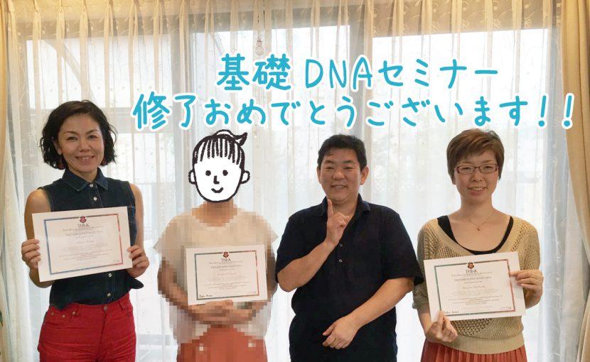 基礎DNAセミナー